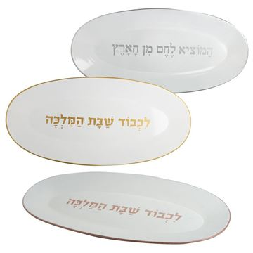 Picture of צלחת לחלה אובלית
